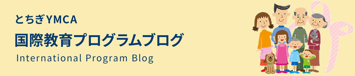 とちぎYMCA 国際教育プログラムブログ