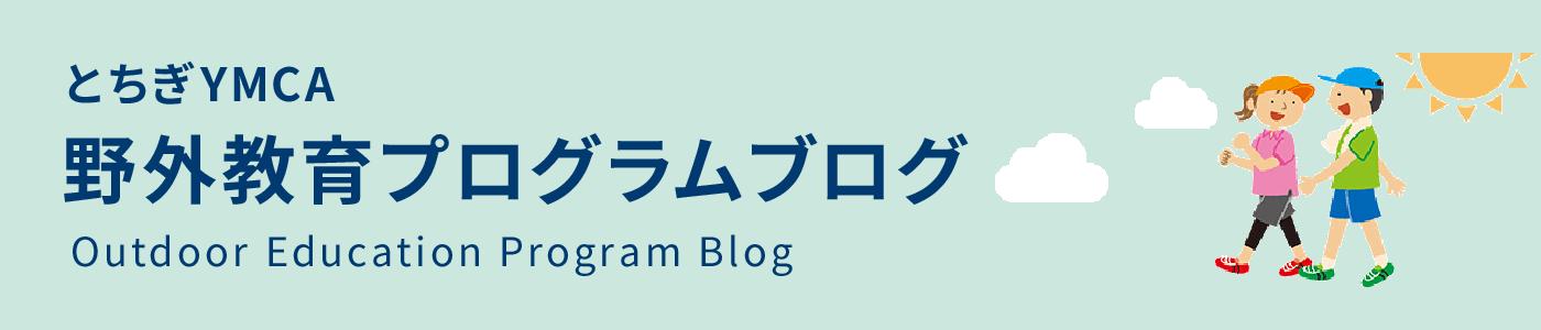 とちぎYMCA 野外教育プログラムブログ