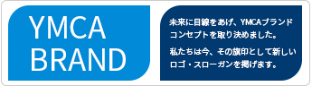 banner_YMCA_Brand