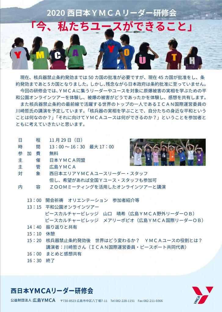 西日本YMCAリーダー研修会フライヤー_01
