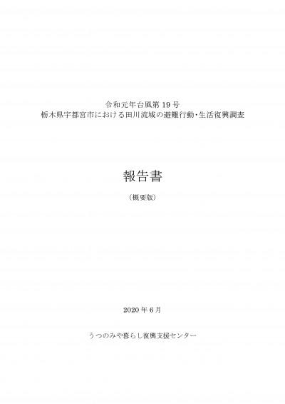 20210203_報告書(概要版)_01