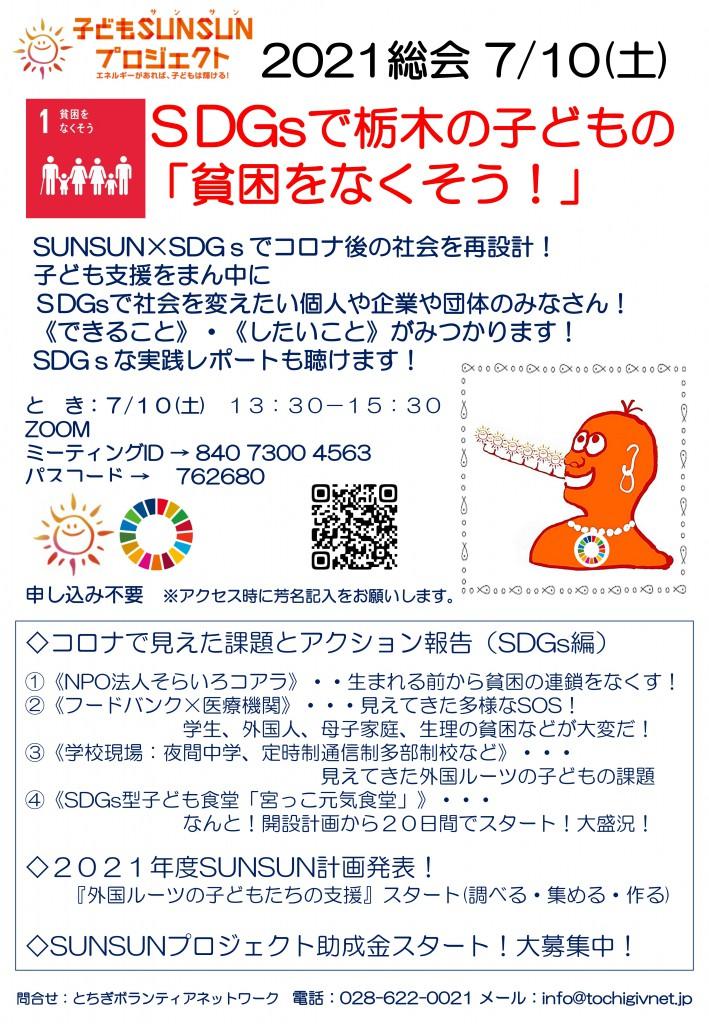 20210625 SUNSUN総会チラシ案(改訂版3) -最終版‐_01